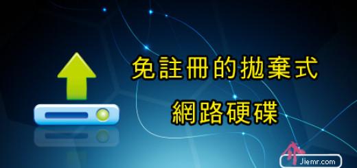 免註冊拋棄式網路硬碟