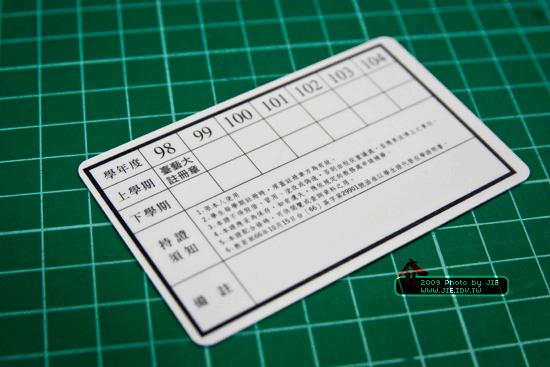 台藝大學生證背面