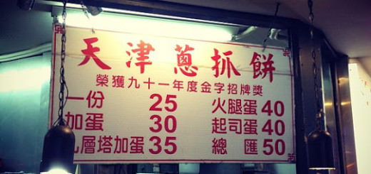 天津蔥抓餅招牌價格