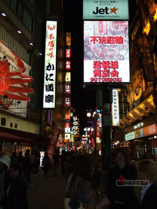 日本大阪 Osaka Japan