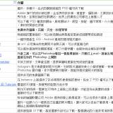 網路設計資源分享表