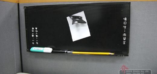 辦公桌上的微黑板