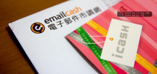 電子郵件市調