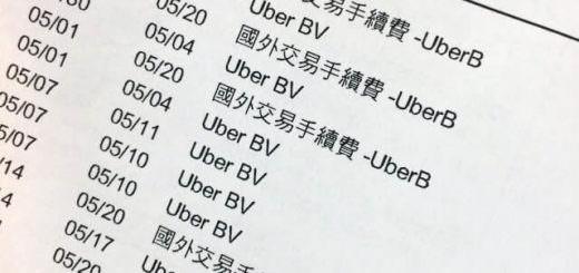 Uber國外交易手續費