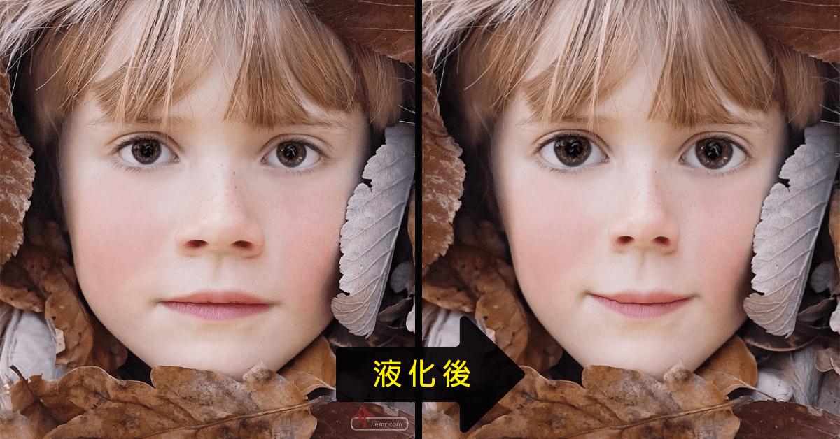 臉部液化前後比較圖