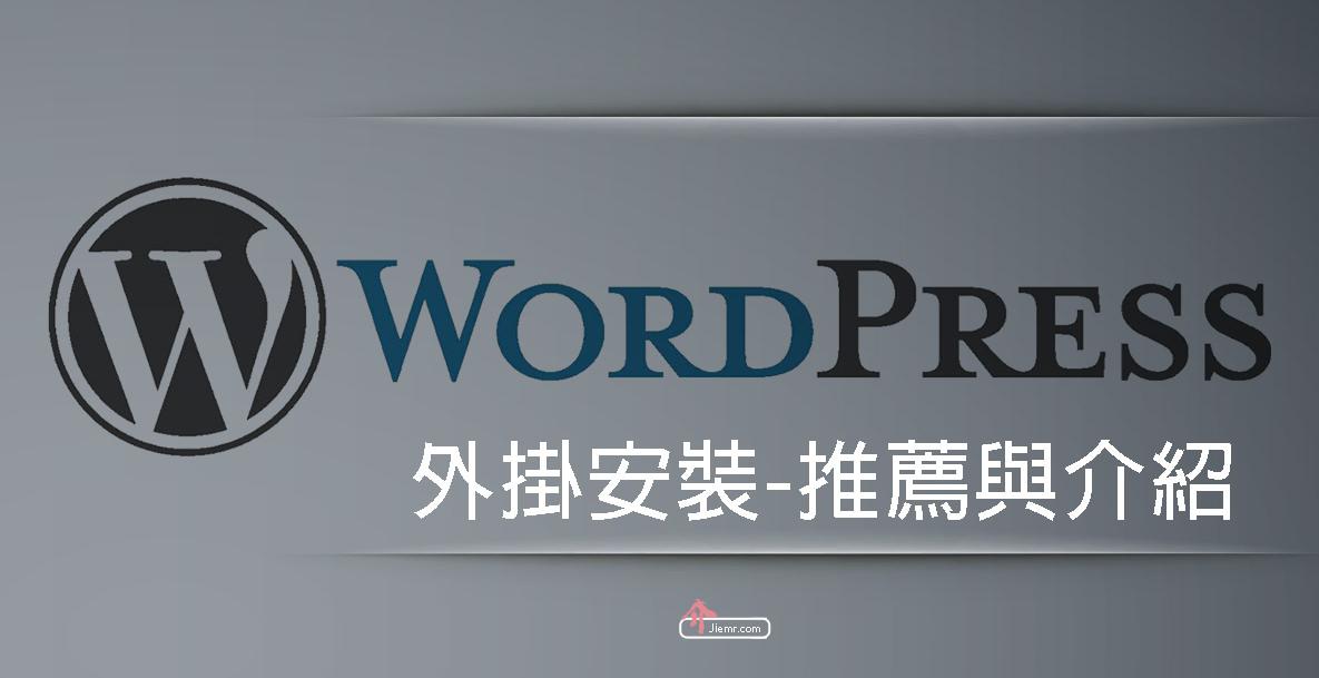 Wordpress-外掛安裝-推薦