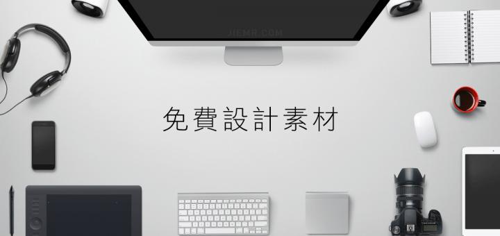 李介介的設計素材資源筆記-D