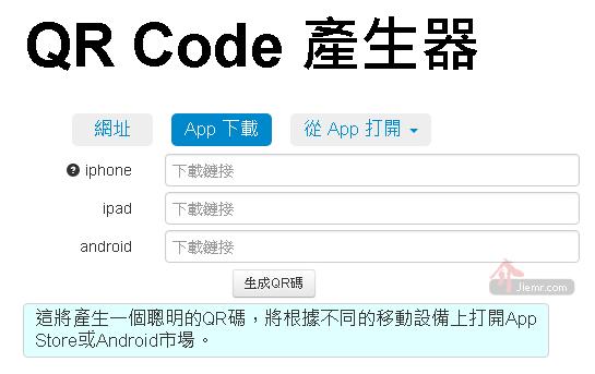 QR-Code產生器