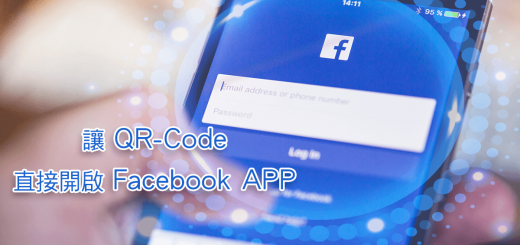 QR-Code開啟Facebook的APP