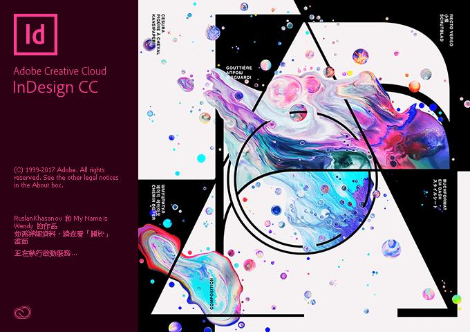 InDesign-2017-10