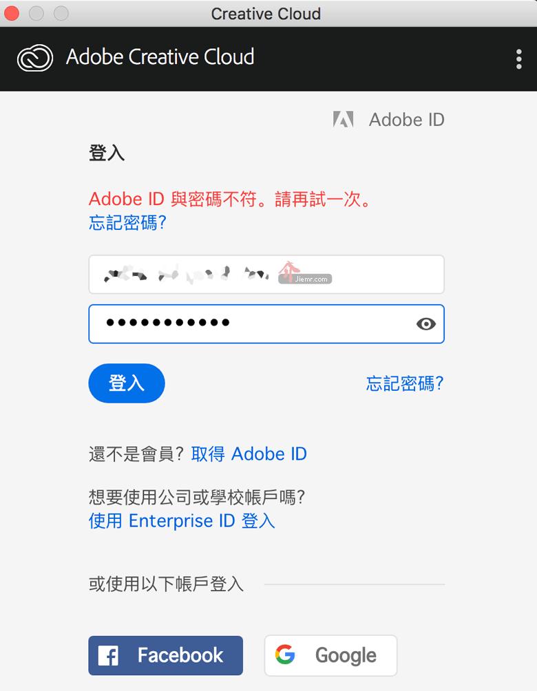 Adobe 啟用帳號