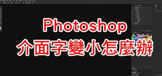 Photoshop介面文字太小解決方法