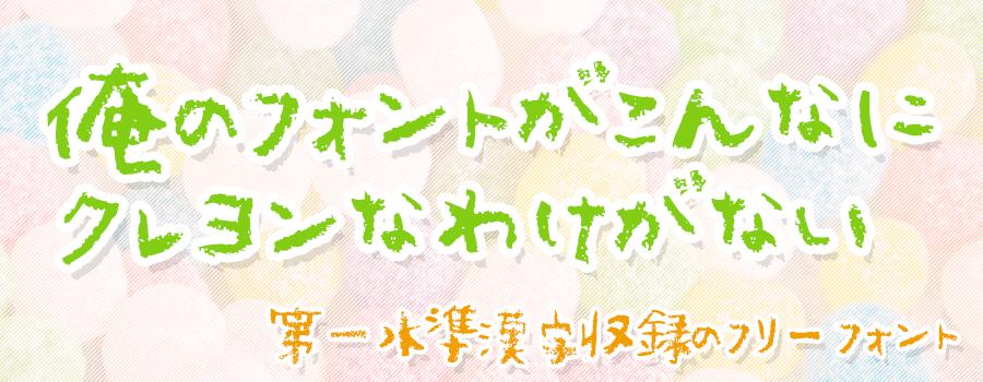 蠟筆粉筆字形