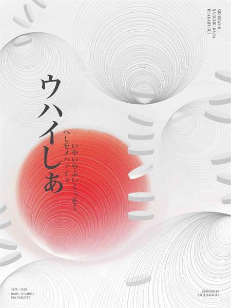 日系海報設計