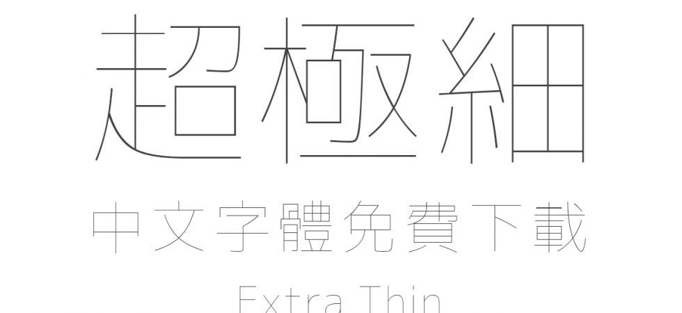 免費超極細中文字體下載