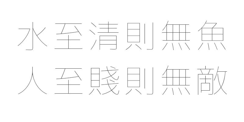 超細字體範例01