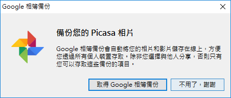 Picasa安裝畫面