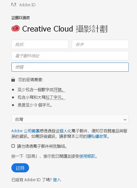 登入Adobe ID