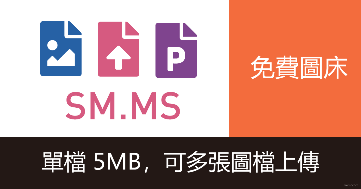 SM_MS上傳圖檔