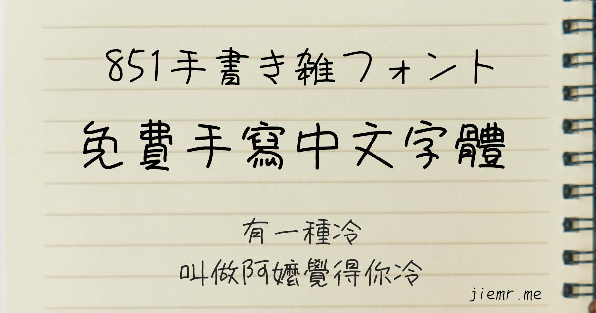 中文手寫字體 851