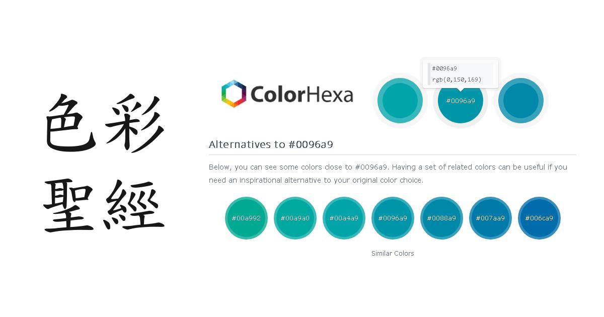 ColorHexa jiemr