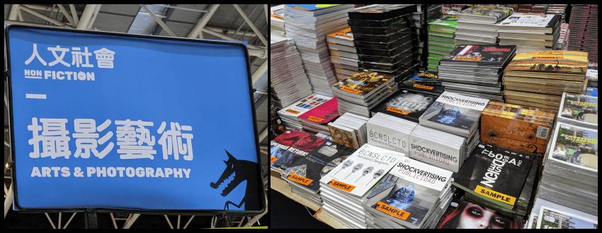 大野狼國際書展