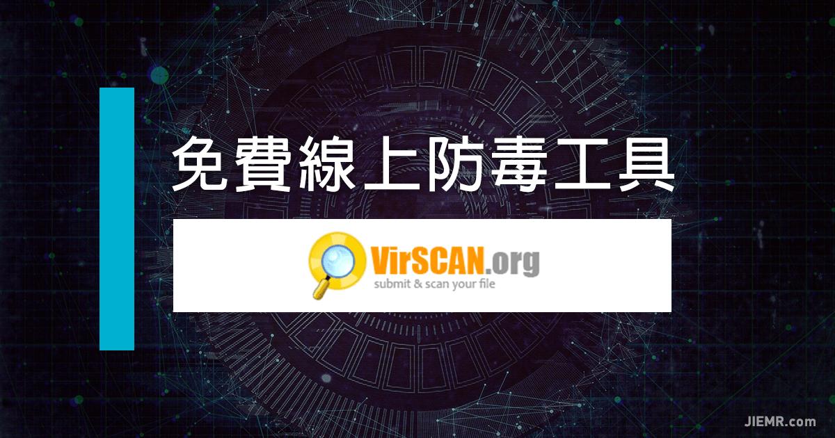 VirSCAN防毒軟體