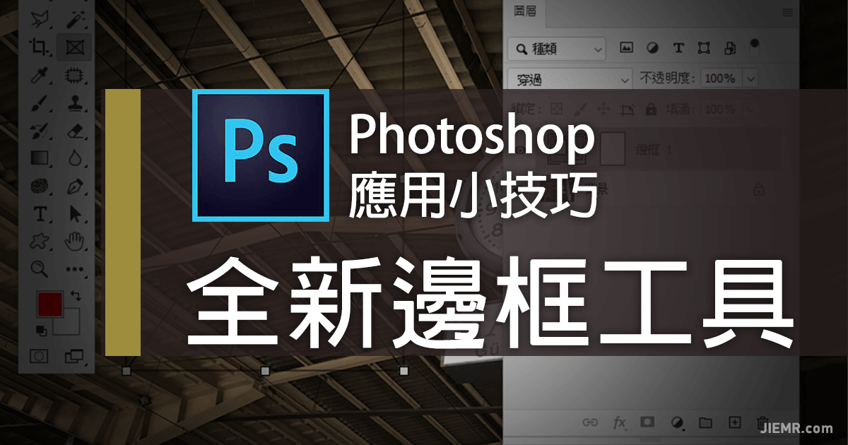 Photoshop邊框工具應用