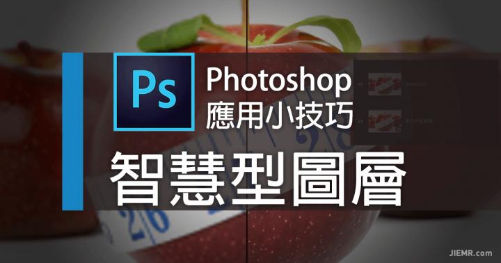 Photoshop智慧型塗層