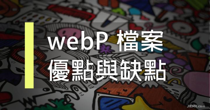 webP檔案格式的特色與優點