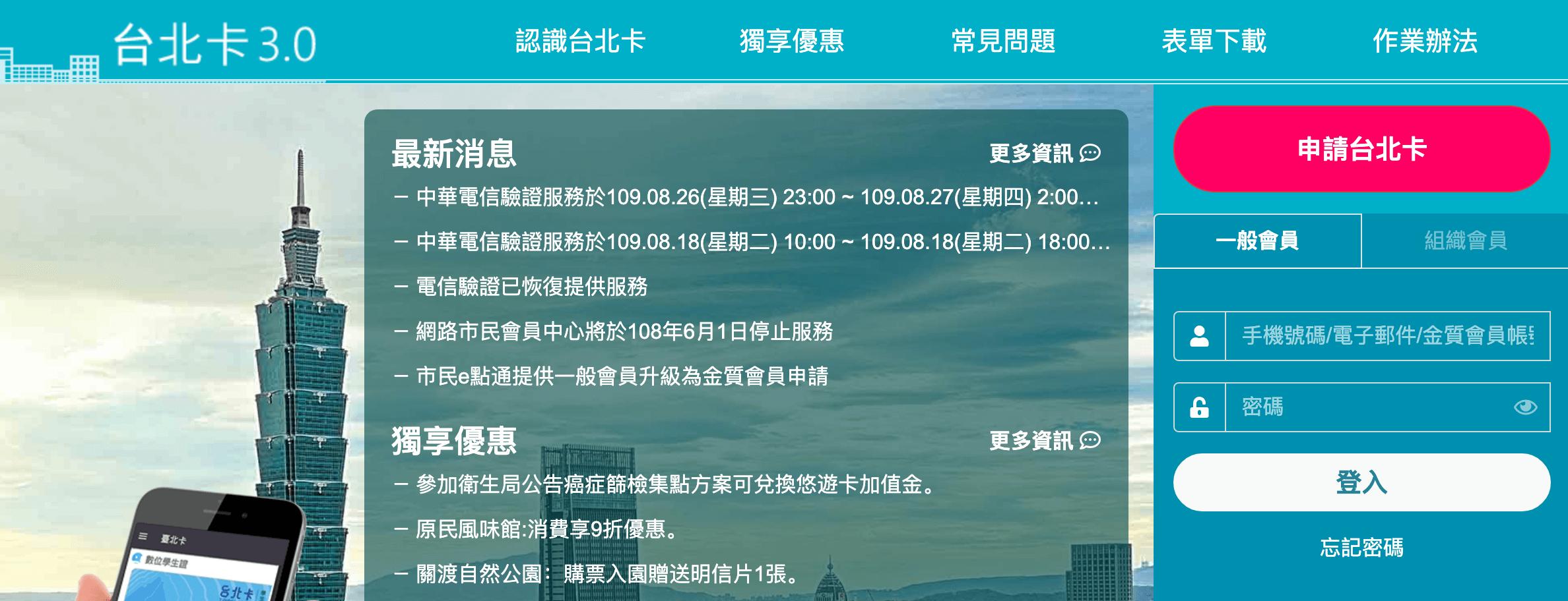 台北卡申請官網