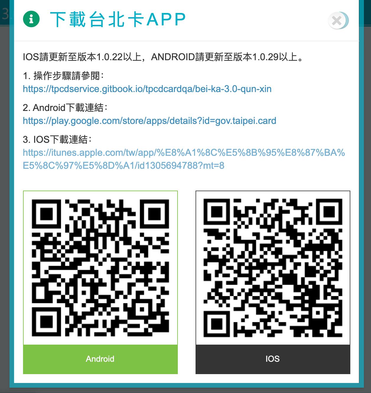 台北卡手機APP下載