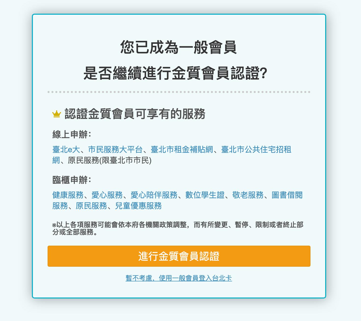 台北卡黃金會員申請