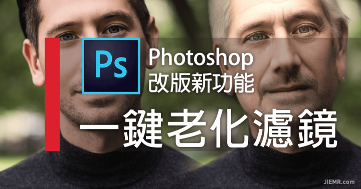 Neural Filters Photoshop 老化濾鏡