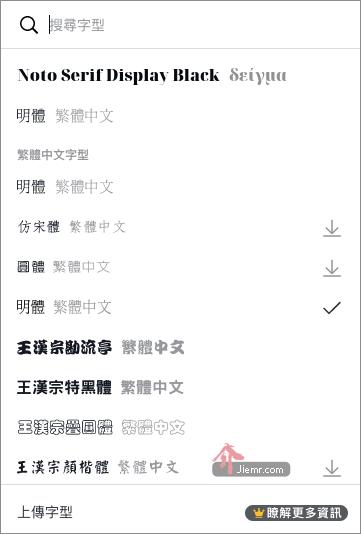 Canva-繁體中文字體功能