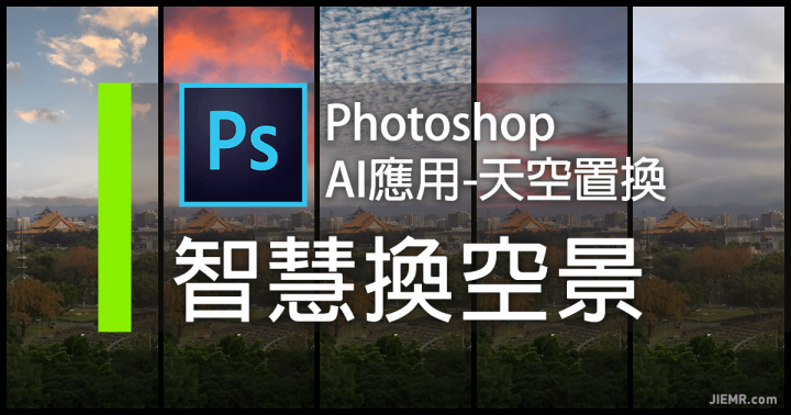 Photoshop一鍵更換天空景色