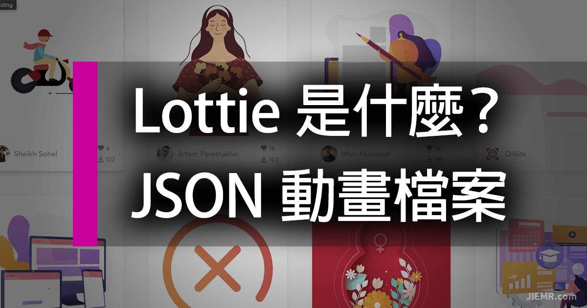 Lottie-動畫檔-FB-1200-630-2020-05