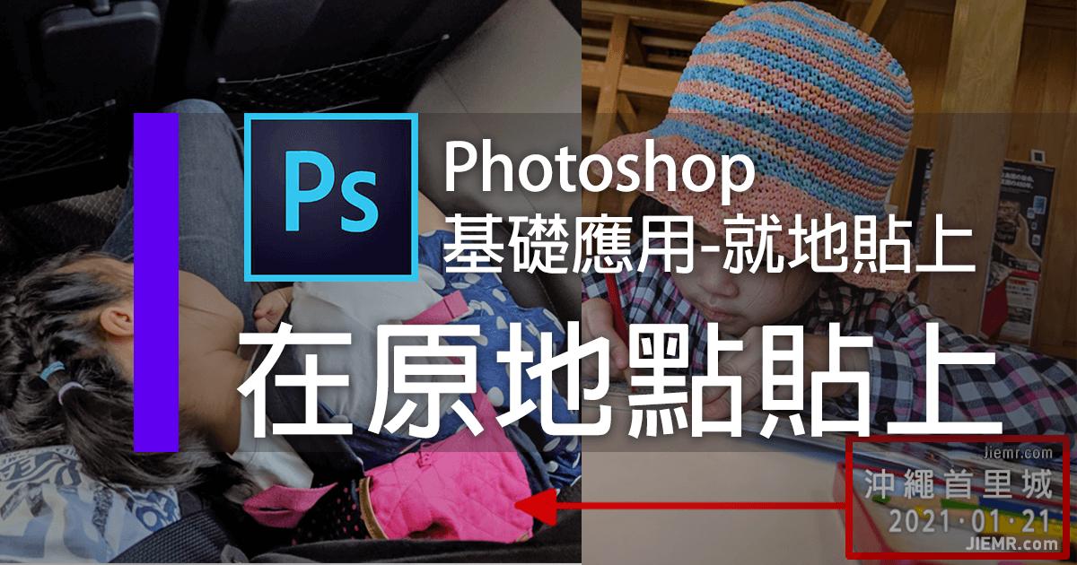 Photoshop在原地貼上