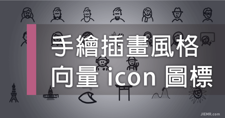 手繪風格的icon圖示免費下載