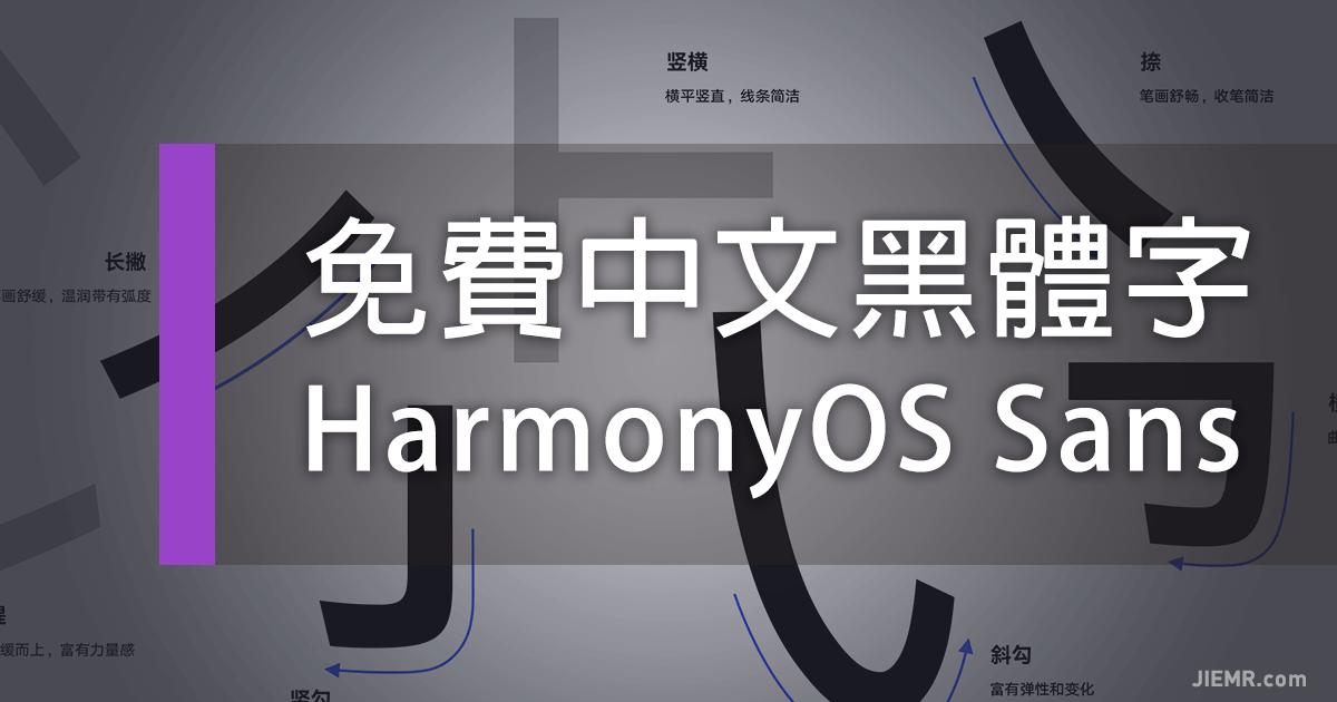 免費字體-HarmonyOS-Sans