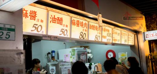 21工房涼麵-招牌