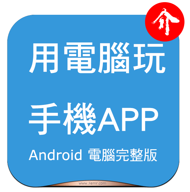 Android模擬器