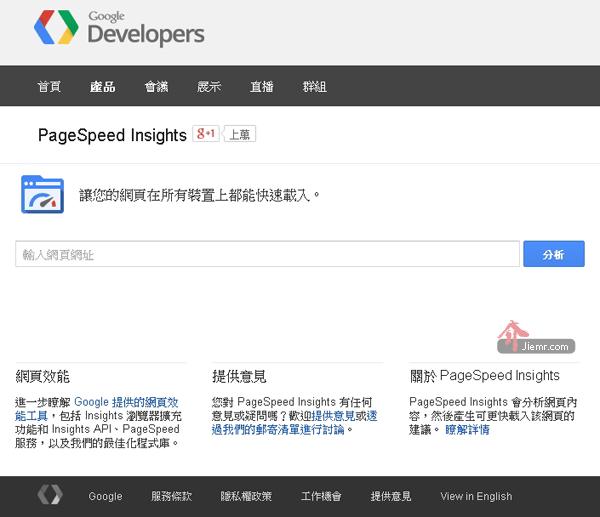 GooglePageSpeed-Insights