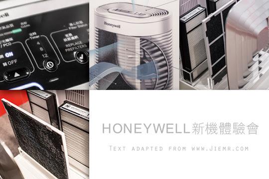 Honeywell新機發表體驗會