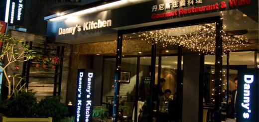 Danny`s Kitchen 丹尼斯法義料理餐廳
