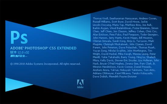 PhotoshopCS5登入畫面