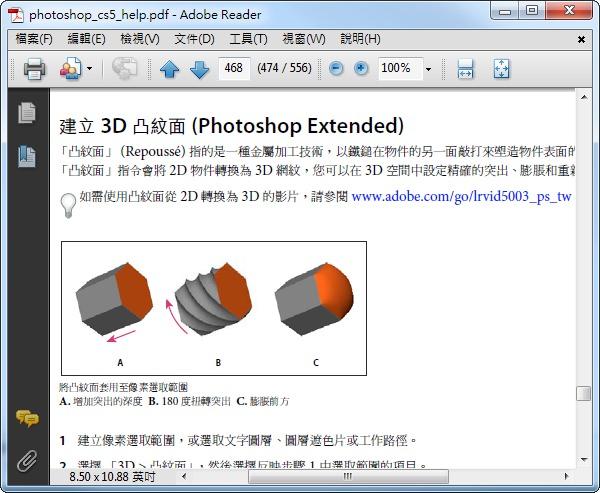 Photoshop 教學電子書
