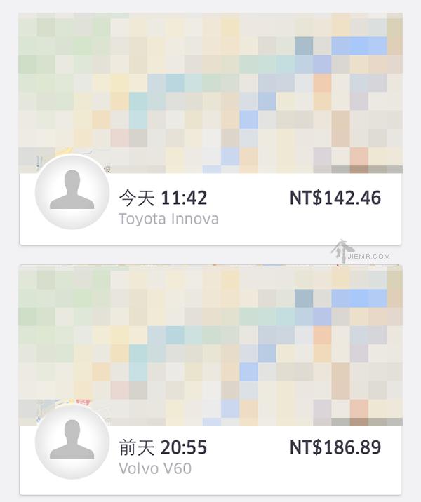 Uber車資